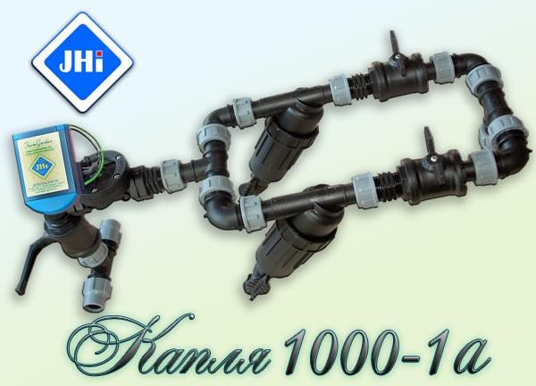 Комплект КАПЛЯ-1000-1А. Система капельного орошения с автоматическим управлением.